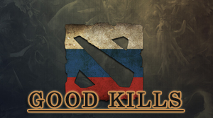 dota2-video-good-kills